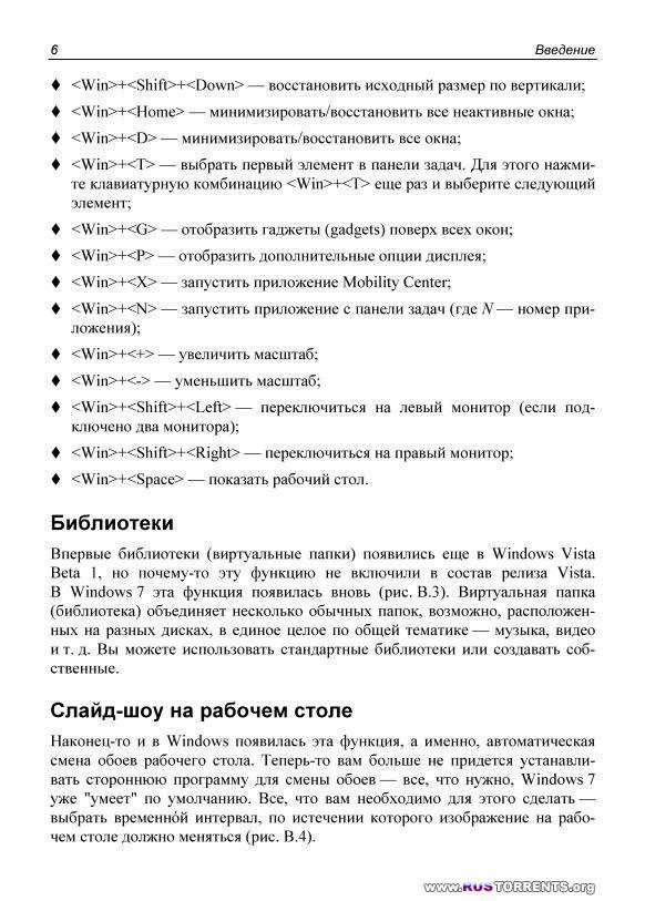 Денис Колисниченко - Секреты, настройка и оптимизация реестра Windows 7 | PDF