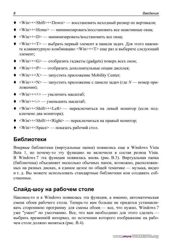 ����� ������������ - �������, ��������� � ����������� ������� Windows 7 | PDF