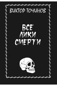 Виктор Точинов в 83 произведениях | FB2
