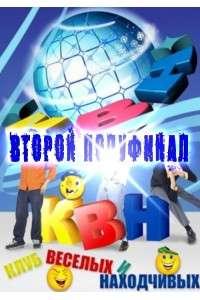 КВН-2014. Высшая лига. Второй полуфинал [26.10.2014] | SATRip