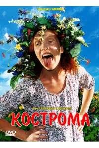 Кострома | DVDRip