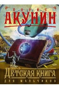 Борис Акунин | Детская книга для мальчиков | FB2