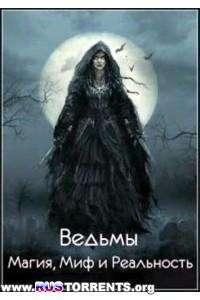 Ведьмы - Магия, Миф и Реальность (1-3 серии из 3) | DVDRip