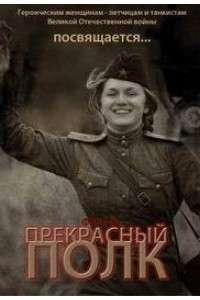 Прекрасный полк [01 серия] | SATRip
