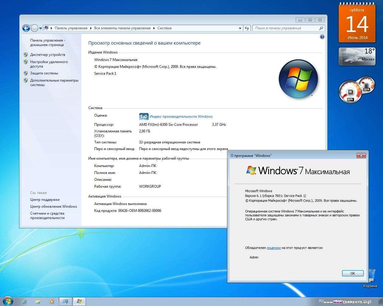 Windows 7 with SP1 х86/х64 All Original Editions 2DVD Update 25.05.2014 RUS