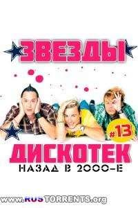 Cборник - Звезды Дискотек 13 | MP3