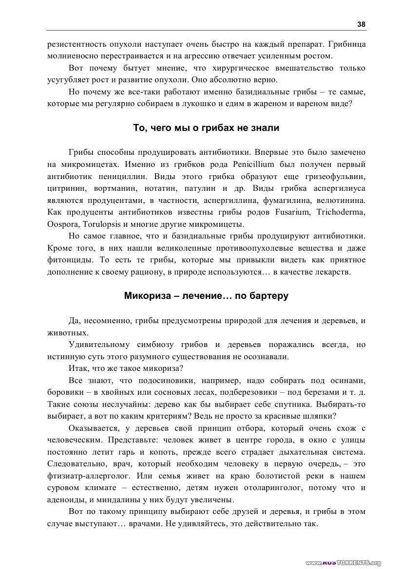 Ирина Филиппова | Грибы против рака