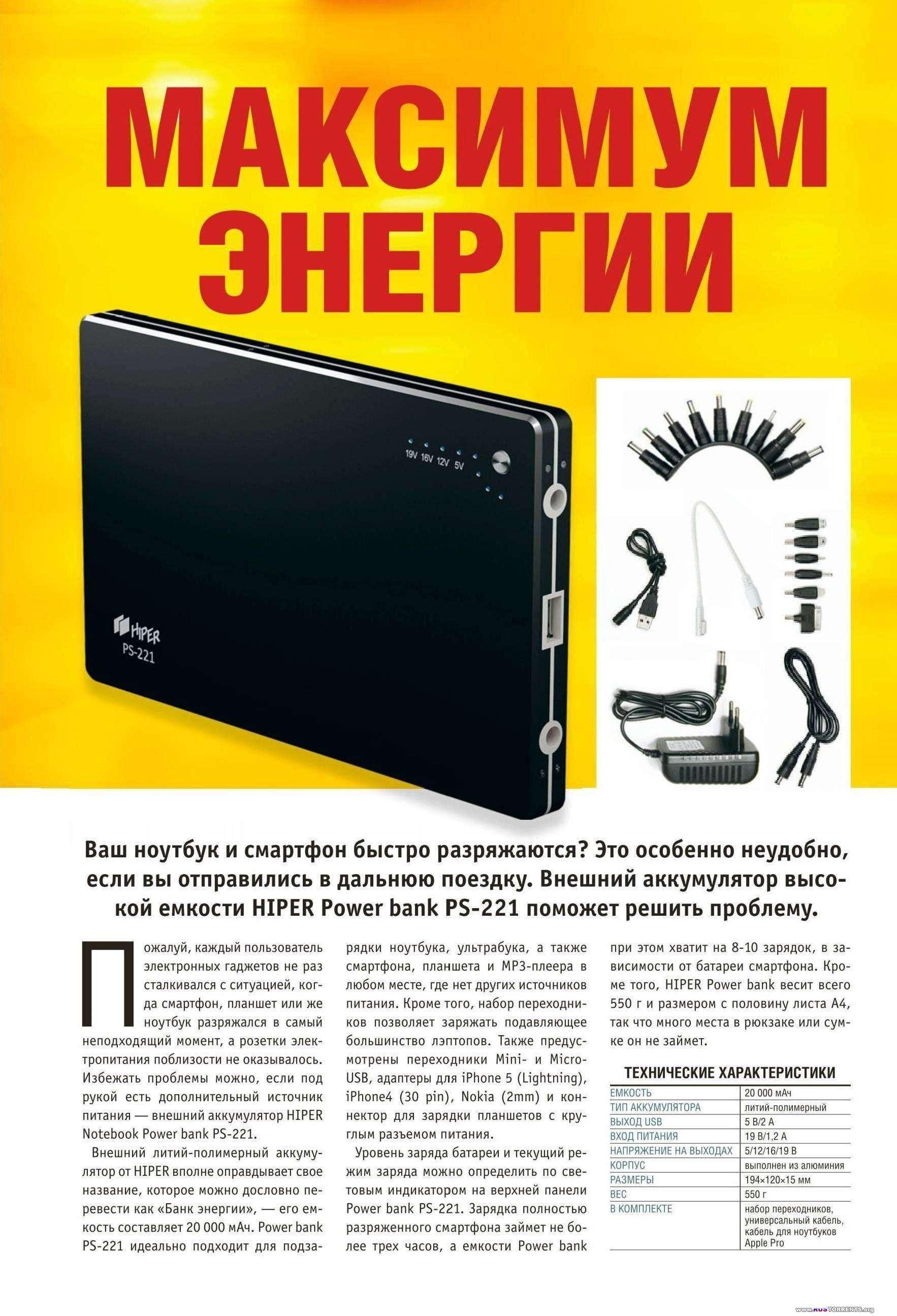 Chip №5 Россия  [май 2014] | PDF