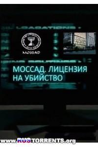 Моссад. Лицензия на убийство | SATRip