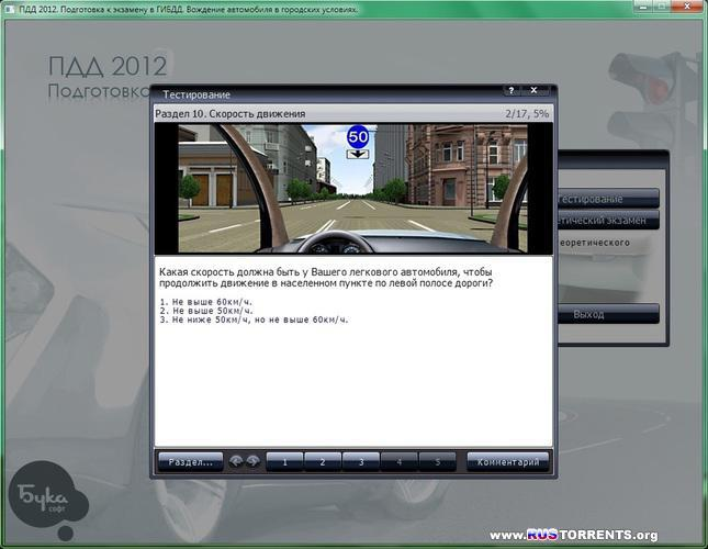 ПДД 2012. Подготовка к теоретическому экзамену в ГИБДД