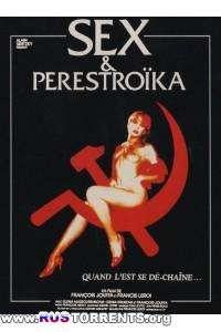 Секс и перестройка | TVRip | L1