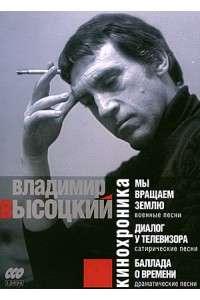 Владимир Высоцкий. Кинохроника | DVDRip