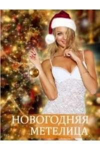 Сборник - Новогодняя Метелица   MP3