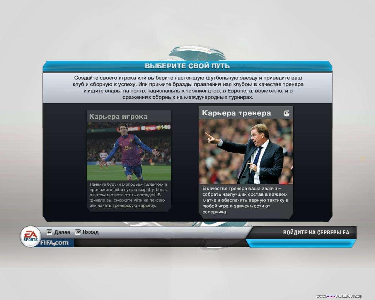 FIFA: Антология | PC | RePack от R.G. Virtus