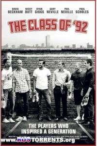 Поколение 92 (Класс 92) | DVDRip