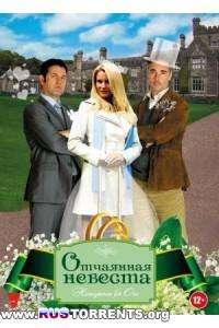 Отчаянная невеста | DVDRip | Лицензия