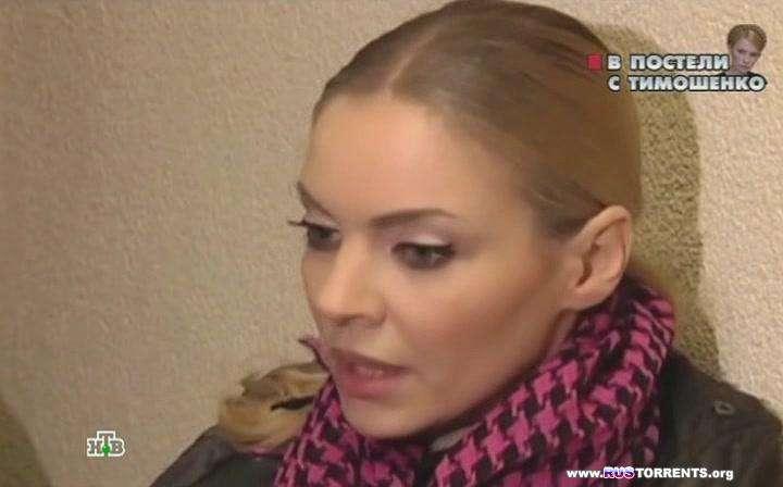 Новые русские сенсации. В постели с Тимошенко | SatRip