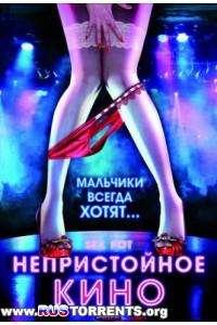 Непристойное кино | DVDRip