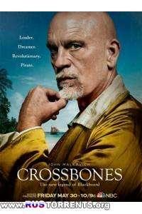 Череп и кости [S01] | WEB-DLRip | LostFilm