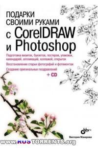 Виктория Макарова - Подарки своими руками с CorelDRAW и Photoshop | PDF
