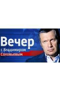 Вечер с Владимиром Соловьевым [26.03.2015]   DVB