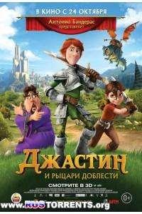 Джастин и рыцари доблести | DVDRip | Лицензия