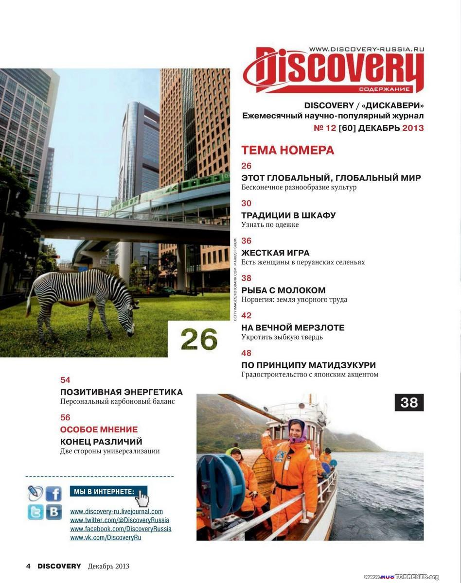 Discovery �12