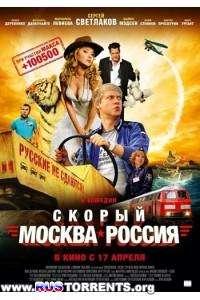 Скорый Москва-Россия | BDRip 720p | Лицензия