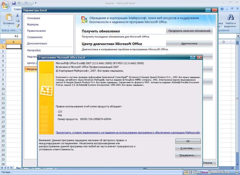 Microsoft Office 2007 Professional SP3 + все обновления на 01.05.2013 [Русский]