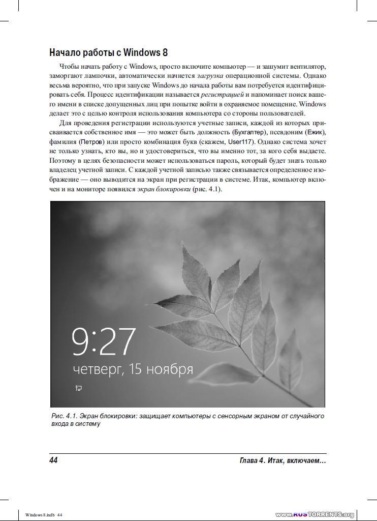 Гукин Дэн - ПК для чайников. Издание для Windows 8 | PDF