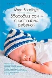 Марк Вайсблут | Здоровый сон - счастливый ребенок | PDF