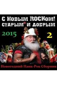 Сборник - С Новым Старым и Добрым Rockом! 2   MP3