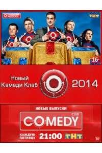 Новый Comedy Clab [12.12.2014] | WEBRip