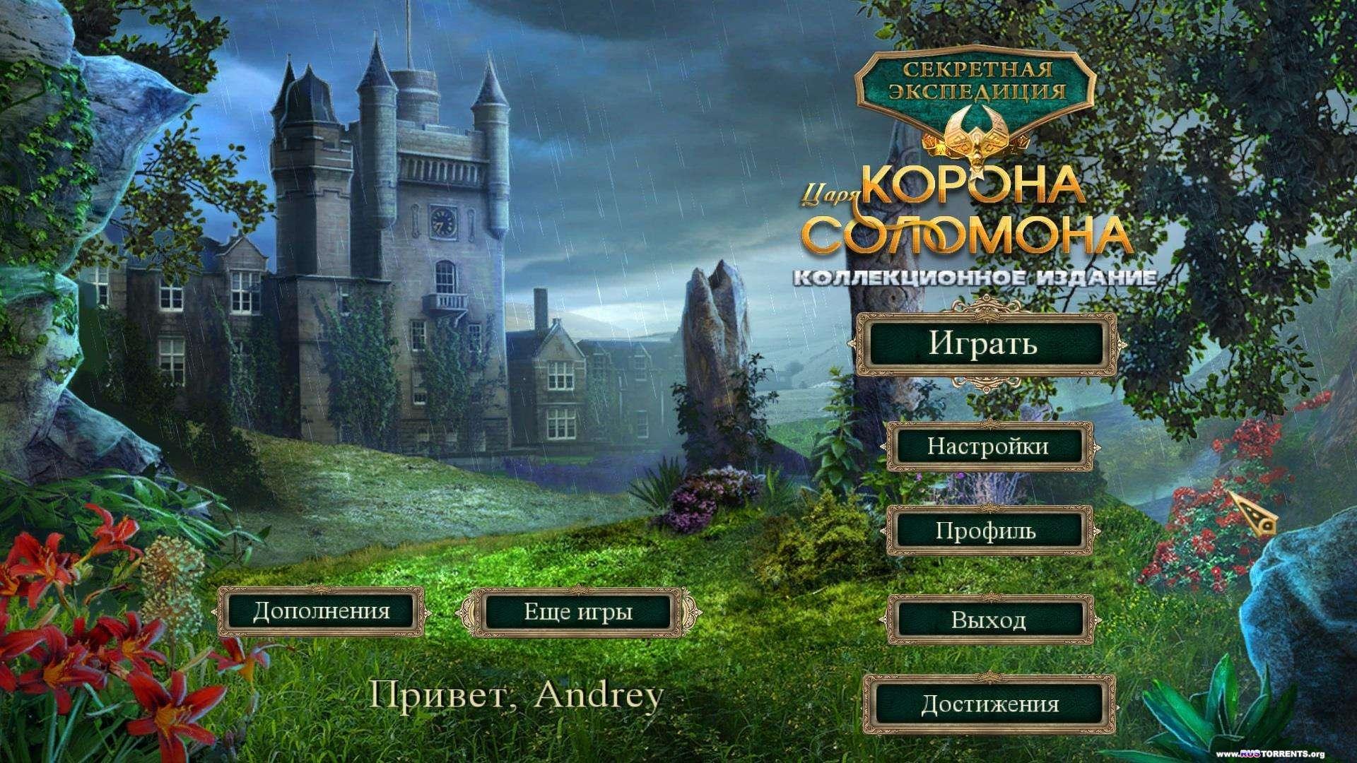 Секретная экспедиция 7: Корона Царя Соломона | РС