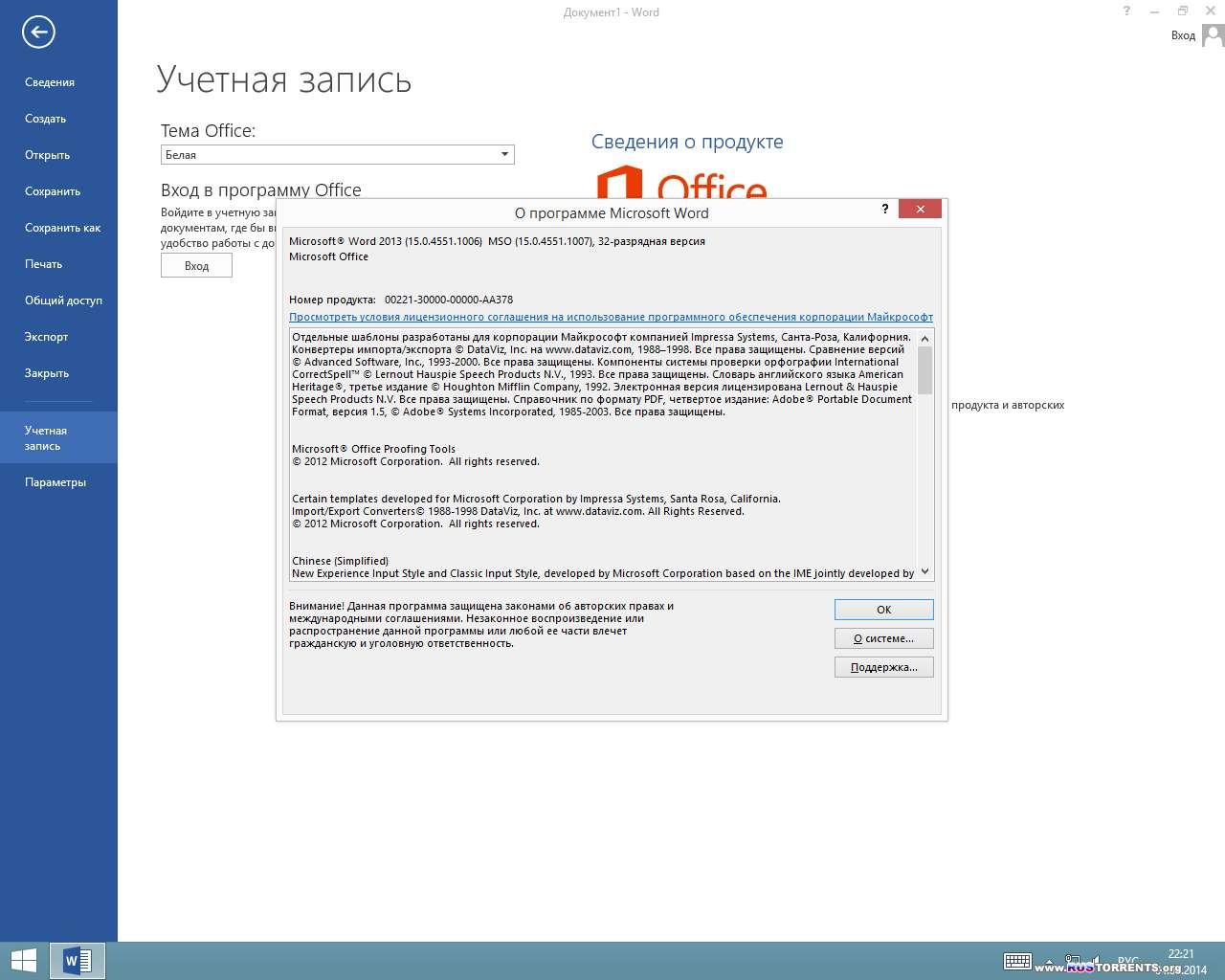 Microsoft Word 2013 | RePack by D!akov v.15.0.4551.1007