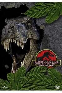 Парк Юрского периода 2: Затерянный мир | HDRip