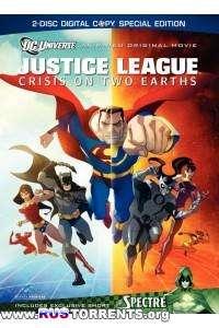 Лига Справедливости: Кризис двух Миров | HDRip | L