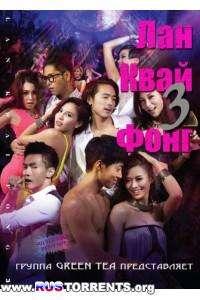 Лан Квай Фонг 3 | BDRip 720p | L2