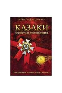 Казаки - Золотая коллекция | PC | RePack от Alpine