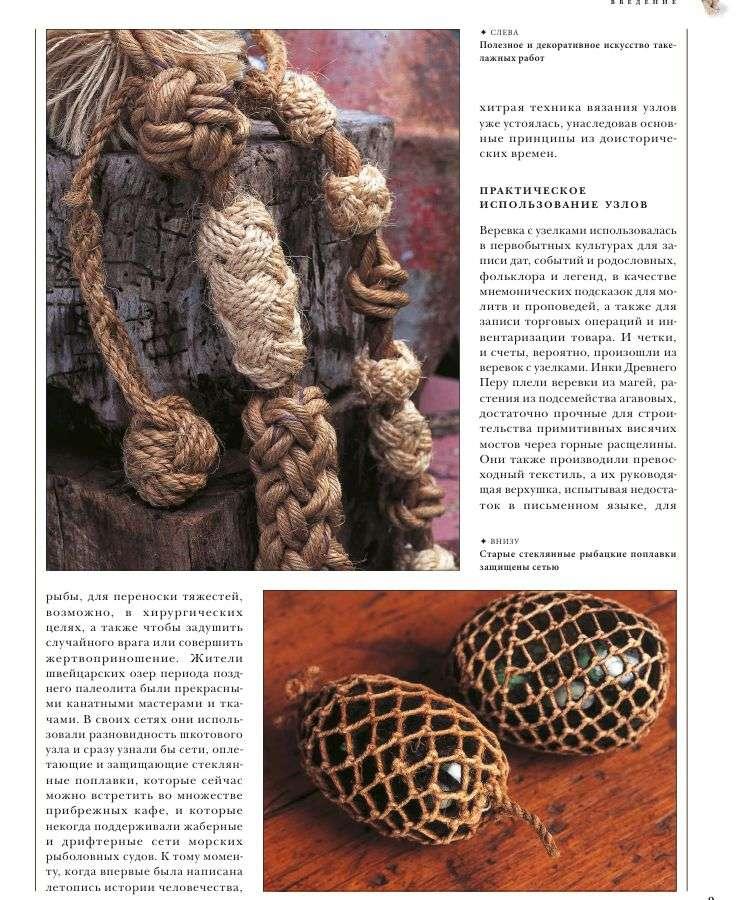 Узлы полная энциклопедия более 200 способов вязания узлов читать 60