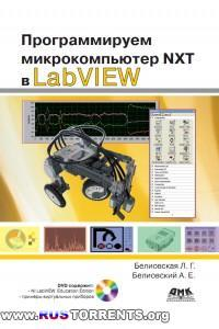 Программируем микрокомпьютер NXT в LabVIEW | PDF