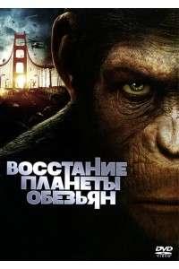 Восстание планеты обезьян | BDRip