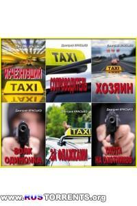 Сборник произведений (6 книг) / Дмитрий Красько