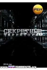 Секретные территории. Древнекитайская Русь [03.10] | SATRip
