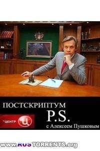Постскриптум с Алексеем Пушковым (эфир от 12.07.) | SATRip