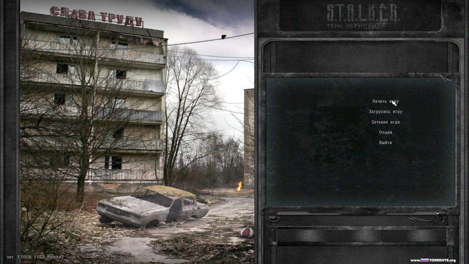 S.T.A.L.K.E.R.: Тень Чернобыля - Эхо Чернобыля 2: Второе дыхание | PC