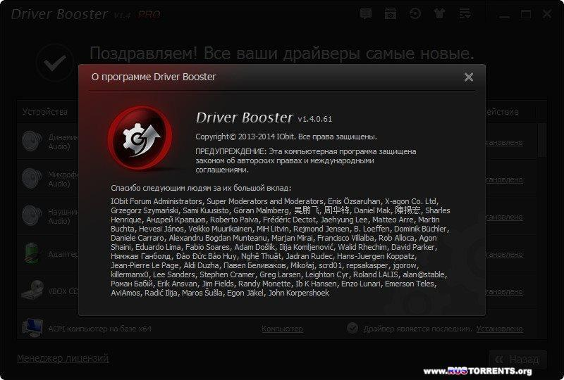 IObit Driver Booster PRO 1.4.0.61 DC