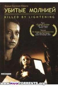 Убитые молнией | DVDRip