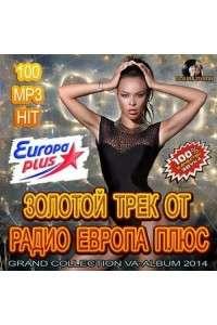 Сборник - Золотой Трек от Радио Европа Плюс | MP3