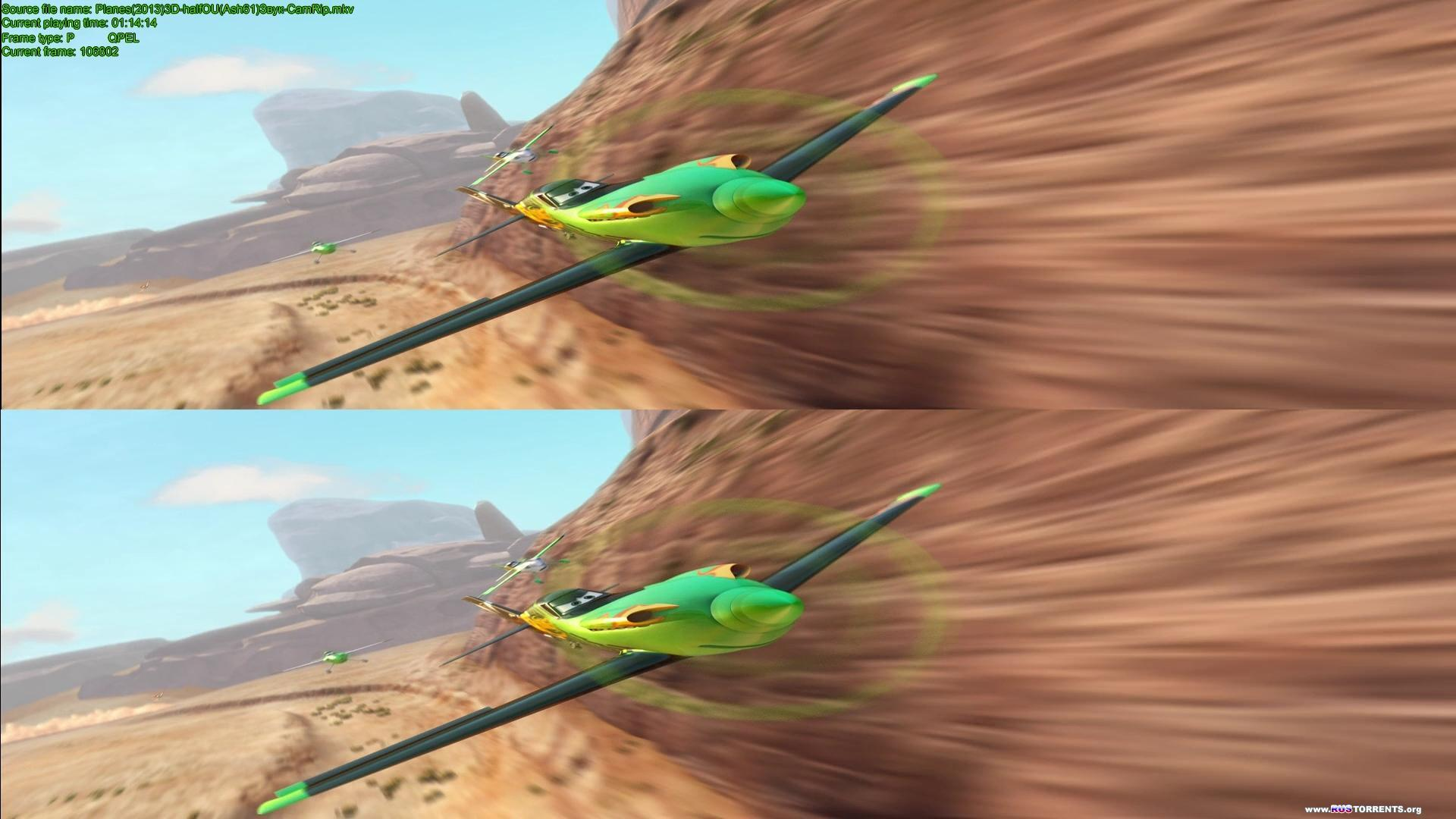 Самолеты | BDRip 1080p | 3D-Video | halfOU | Лицензия